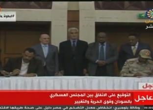 """""""العسكري السوداني"""" يوقع اتفاقا مشتركا مع قوى الحرية والتغير"""