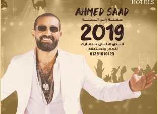أحمد سعد وكارمن سليمان وشيبة يحيون حفل رأس السنة في التجمع الخامس