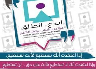 السبت المقبل.. كفر الشيخ تنظم مؤتمرها الأول للشباب بحضور إبراهيم محلب