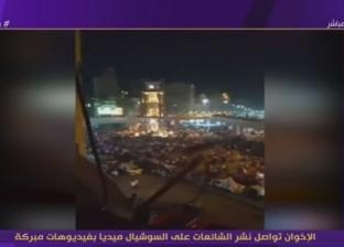 بالصوت والصورة.. رامي رضوان يثبت فبركة فيديوهات للتظاهر