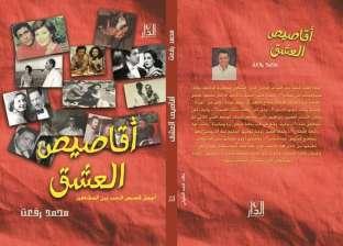 """مؤلف """"أقاصيص العشق"""": الكتاب يكشف سر انتحار قاسم أمين"""