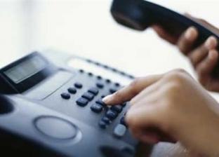 فاتورة التليفون الأرضي أكتوبر 2019.. الاستعلام وخطوات السداد إلكترونيا