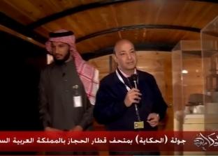 عمرو أديب يتجول مع مسؤول بمحافظة سعودية داخل متحف قطار الحجاز الأثري