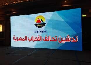 مؤسسو تحالف الأحزاب المصرية: هدفنا دعم الدولة وزمن الحزب الواحد انتهى