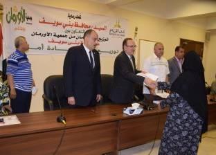 """تسليم 724 شهادة """"أمان"""" للسيدات الأولى بالرعاية في بني سويف"""
