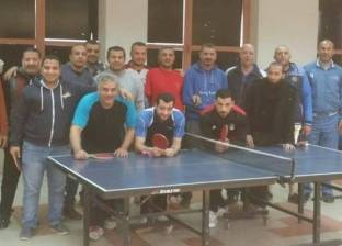 الاتحاد الرياضي للعاملين بالحكومة ينظم بطولة لتنس الطاولة