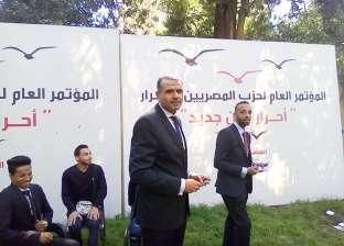 العلايلي: نقف على مسافة واحدة من كل مرشحي أعضاء «المصريين الأحرار»