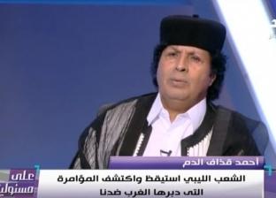 أحمد قذاف الدم: الليبيون يتسولون في دول العالم بسبب أحداث 2011