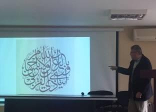 المركز الثقافي المصري بأذربيجان يحتفل باليوم العالمي للغة العربية
