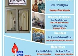 """انطلاق المؤتمر التعريفي لزرع النخاع بـ""""جنوب مصر للأورام"""" الأربعاء"""