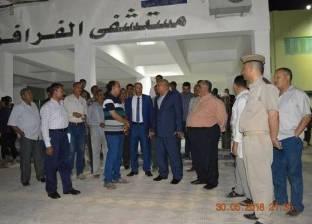 محافظ الوادي الجديد يتفقد مستشفى الفرافرة ويلتقى الأطباء الجدد