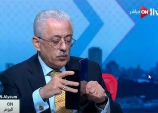 """وزير التعليم عن المناهج الجديدة: """"اللي هيشوفه المواطنين هيبسطهم"""""""