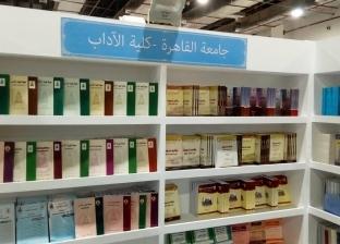 """""""آداب القاهرة"""" تشارك في معرض الكتاب بأكثر من 1500 عنوان"""