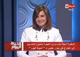 وزيرة الهجرة: المصريون في الخارج جنود مهمتهم الحفاظ على الدولة