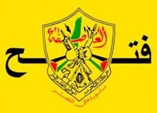 """""""فتح"""": القيادة الفلسطينية ستقدم شكوى لمجلس الأمن ضد واشنطن"""