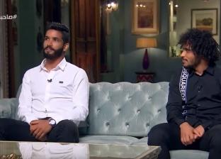 صالح جمعة يداعب شقيقه: تعالى الأهلي.. وكهربا يرد: أمك مش هتدخلك البيت