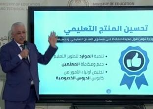 هل يمكن التراجع عن منظومة التعليم الإلكتروني؟.. وزير التعليم يجيب