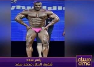 """شقيق بطل كمال الأجسام محمد سعد: """"لسه في العناية المركزة.. ربنا يتولاه"""""""