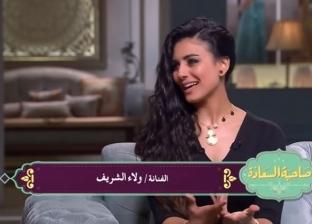 """ولاء الشريف: """"أبوالعروسة"""" يهدف لرجوع الحياة البسيطة قبل السوشيال ميديا"""