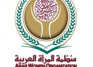 """منظمة المرأة العربية تنظم """"صالون ثقافي عن أوضاع المرأة اليمنية في ظل الحروب"""""""