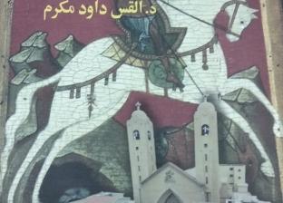 """""""الموالد القبطية"""".. دراسة جديدة في المعتقدات الشعبية بهيئة الكتاب"""