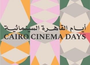 """تعرف على جدول عروض مهرجان"""" أيام القاهرة السينمائية"""""""