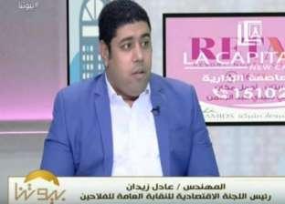 """""""الفلاحين"""" تُشيد بـ""""المليون ونصف فدان"""": """"هيبقى عاصمة مصر الزراعية"""""""