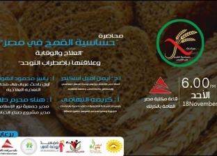 اليوم.. ندوة عن حساسية القمح بمكتبة مصر العامة بالأقصر