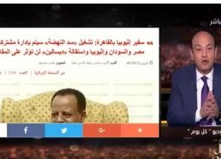 """أديب يبرز خبر """"الوطن"""" عن تصريح سفير إثيوبيا بشأن إدارة مصر لسد النهضة"""