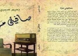 """حفل توقيع ومناقشة رواية """"صافينى مرة"""" في مكتبة مصر الجديدة الثلاثاء"""