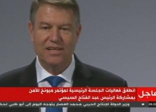 رئيس رومانيا: أمن أوروبا على رأس اهتمامات الاتحاد الأوروبي
