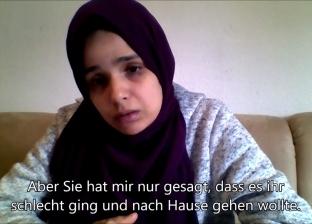 مؤسسة ألمانية: أسرة الطفلة المصرية المغتصبة هُددت بالترحيل إذا تكلمت