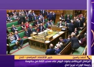 """خبير: الحكومة البريطانية شهدت أكبر خسارة في تاريخها بسبب """"بريكيست"""""""
