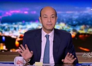 """عمرو أديب عن تأجيل العمل بسد النهضة: """"خدوا وقتكم متستعجلوش"""""""