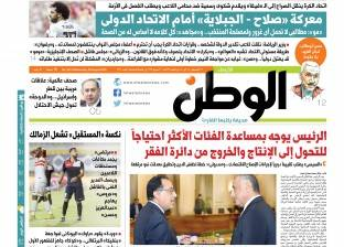 غدا في عدد «الوطن».. معركة «صلاح - الجبلاية» وابتكارات عباقرة الجامعات