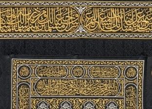 آيات قرآنية وأدعية.. الكتابات المدونة على كسوة الكعبة