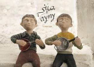 """""""عيني"""" يفوز بجائزة ريشة لأفضل فيلم أردني في مهرجان كرامة لحقوق الإنسان"""