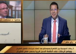 """عضو """"الأعمال المصري-الروسي"""": الإجراءات وراء تأخر عودة الطيران الروسي"""