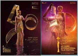 """القصة الكاملة لخلاف بوستر """"القاهرة السينمائي"""".. والمهرجان: """"مفيش أزمة"""""""