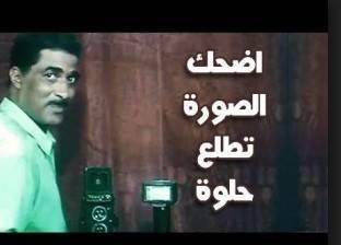 """سهرات وأفلام من إنتاج التلفزيون المصري: """"اضحك الصورة تطلع حلوة"""""""