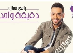 فيديو.. رامي جمال يحتفل بالعيد مع جمهوره ويطرح أغنية «دقيقة واحدة»