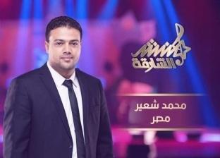 """المتسابق المصري بـ""""منشد الشارقة"""" لـ""""الوطن"""": تعلمت أصول الإنشاد سماعيا"""