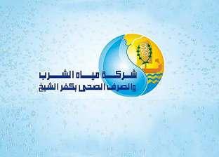 غدا.. قطع المياه بمركز كفر الشيخ لإصلاح أعطال الكهرباء