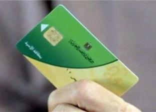 للأسر غير المقيدة.. طريقة استخراج بطاقة تموينية ذكية جديدة