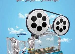 مهرجان الإسكندرية للفيلم القصير يعلن أسماء الأعمال المشاركة