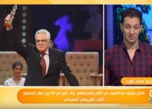 توفيق عبدالحميد عن تكريمه بعد سنوات: كأني غايب وأهلي بيحتفلوا بيا