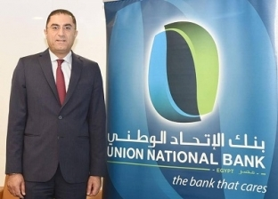 «الاتحاد الوطنى - مصر» يحصل على شهادة نظام الإدارة المتكامل