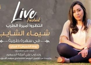 شيماء الشايب تحيي سهرات غنائية على منصات مواقع التواصل الاجتماعي