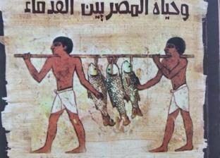 """""""القصة وحياة المصريين القدماء"""".. إصدار  جديد لهيئة الكتاب"""
