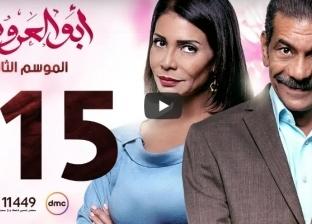 """الحلقة 115 من مسلسل أبو العروسة: """"حقيقة مبتز داود.. وخيانات بالجملة"""""""